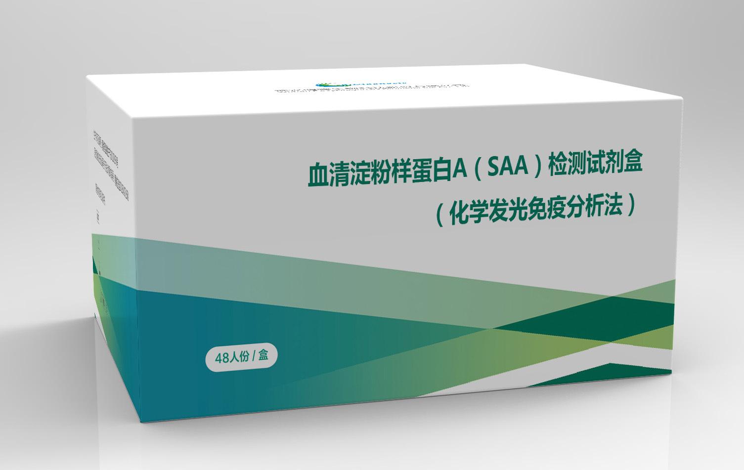 血清淀粉样蛋白A(SAA)检测试剂盒