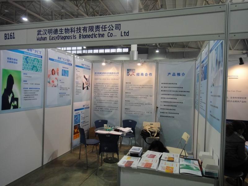 第八届中国检验医学及输血用品博览会