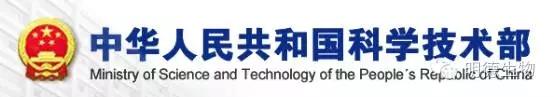 明德生物获国家2016年度重大科学仪器设备开发专项立项