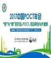 2017中国POCT年会│明德生物期待您的莅临