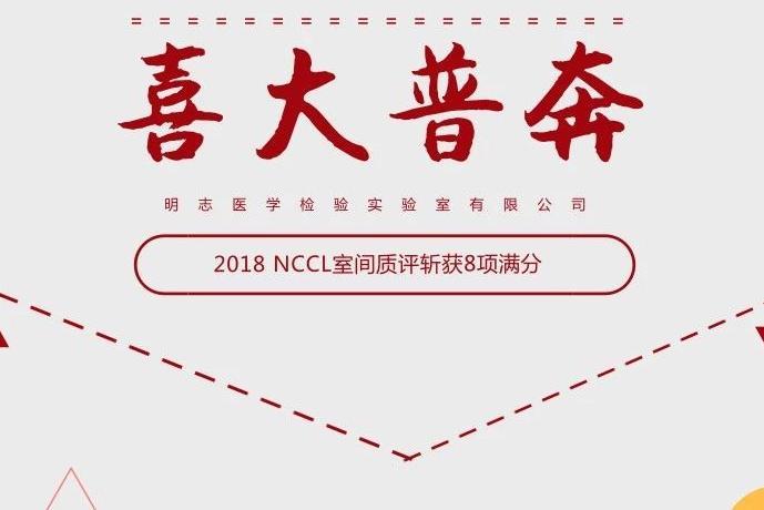 明志检验8项满分顺利通过2018NCCL室间质评项目!