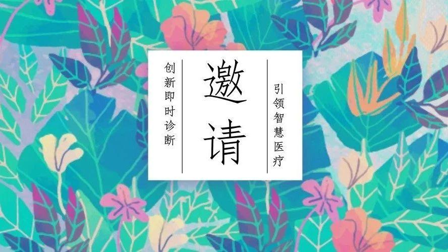 CMEF春季会   邀请函
