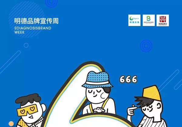中国品牌日   为明德喝彩!