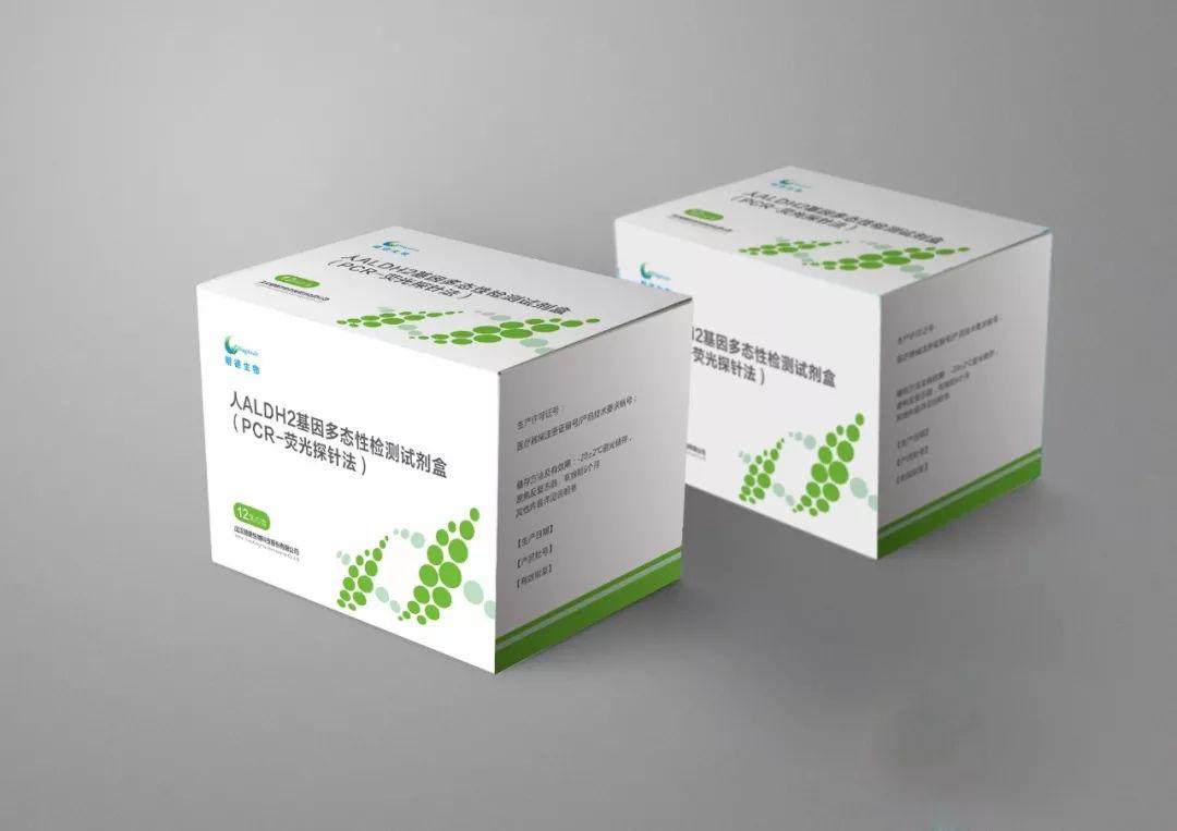 人ALDH2基因多态性检测试剂盒