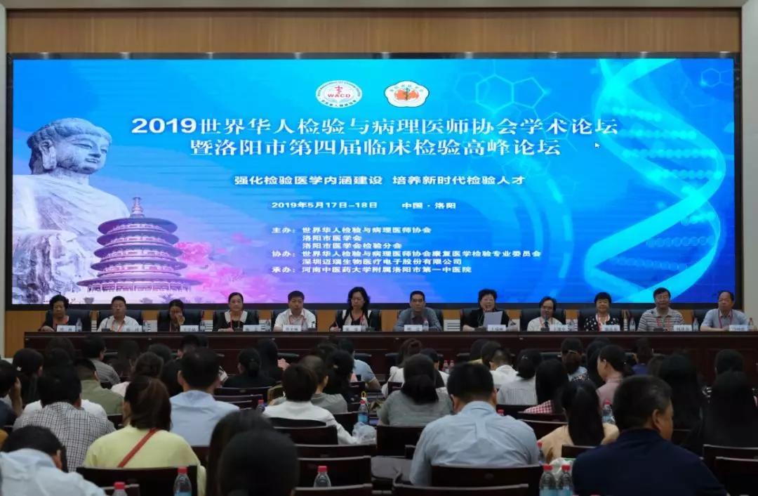 明德生物参加2019年世界华人检验与病理医师协会学术论坛暨洛阳市第四届临床检验高峰论坛