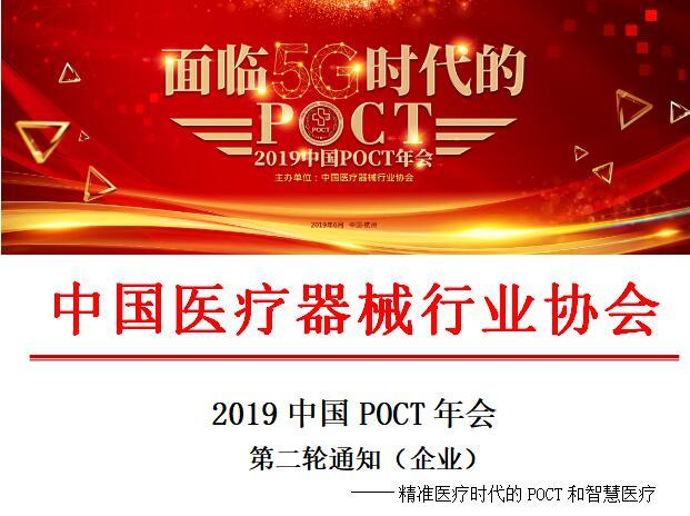 明德生物诚邀您参加2019中国POCT年会!