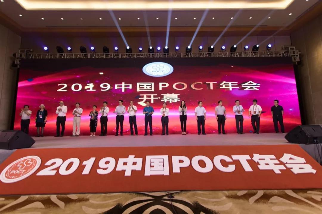 明德生物精彩亮相2019中国POCT年会!