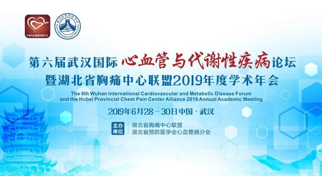 明德生物卫星会|湖北省胸痛中心联盟2019年度学术年会