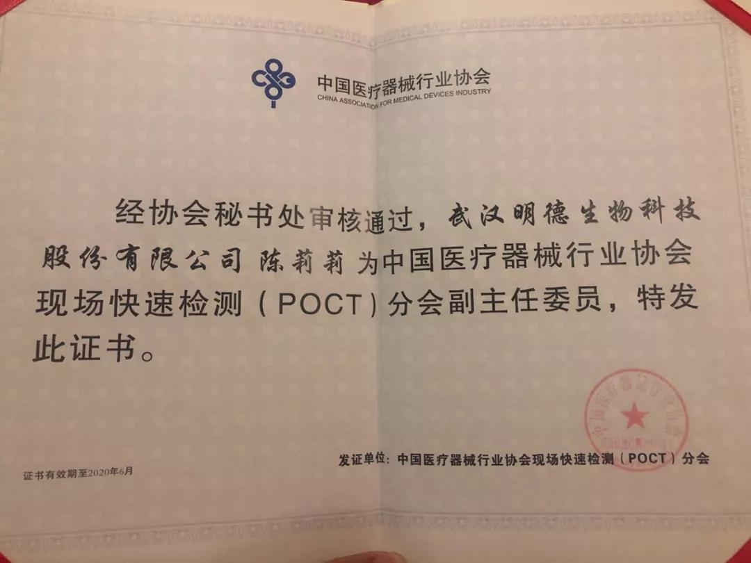 陈莉莉董事长当选CAMDI现场快速检测(POCT)分会副主任委员