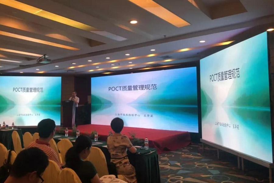 明德生物参加2019年度POCT临床应用与质量管理学术会议
