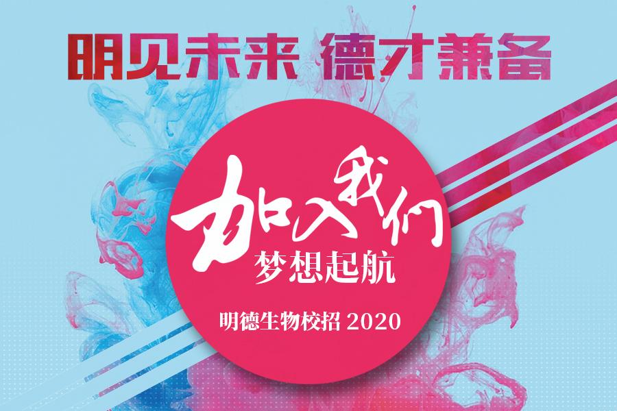 明见未来 德才兼备!明德生物2020校园招聘全面启动!