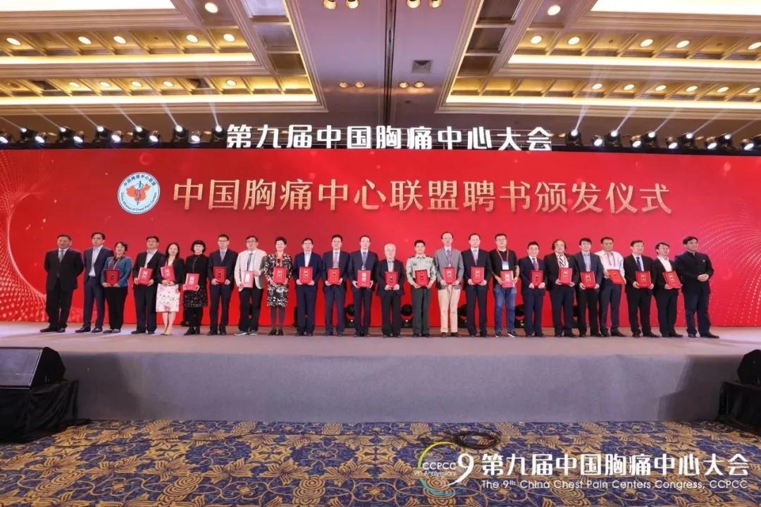 明德生物精彩亮相第九届中国胸痛中心大会!