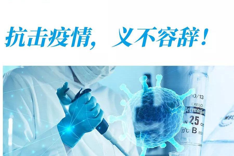 明德生物将捐赠10000人份新冠病毒试剂盒给湖北省医疗机构!