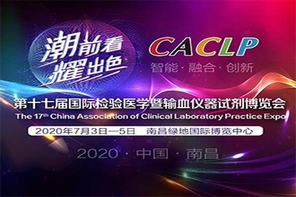 明德生物2020CACLP博览会邀请函