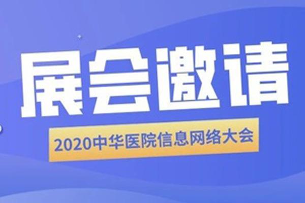 明德生物2020中华医院信息网络大会(CHINC)邀请函
