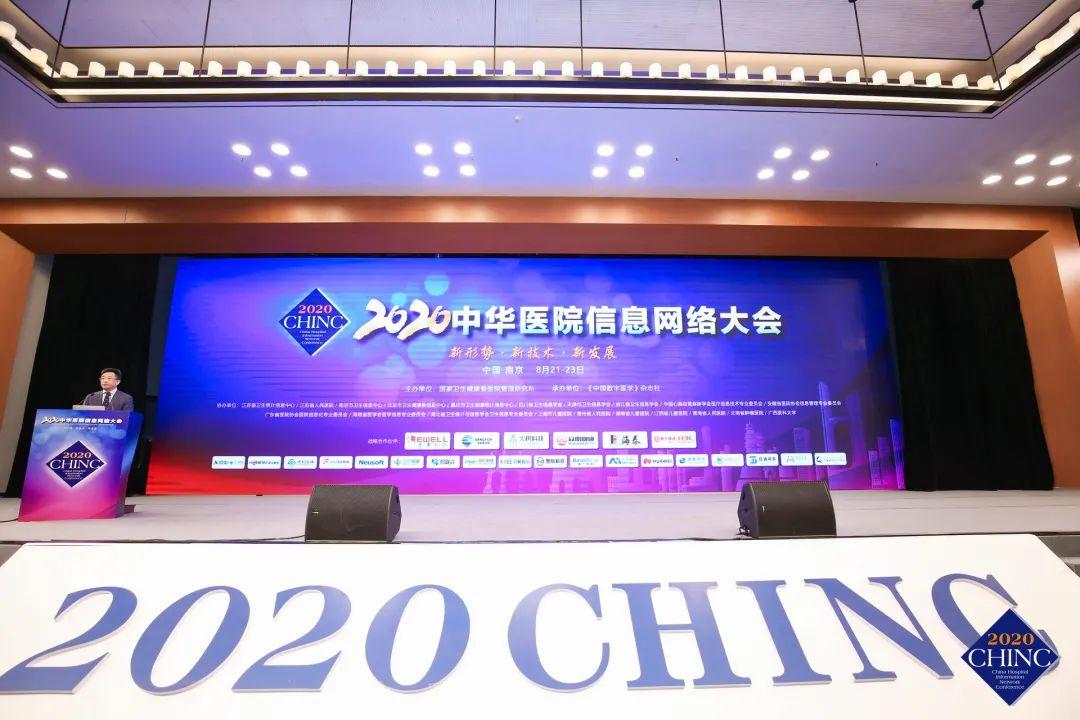 明德生物亮相2020中华医院信息网络大会(CHINC)