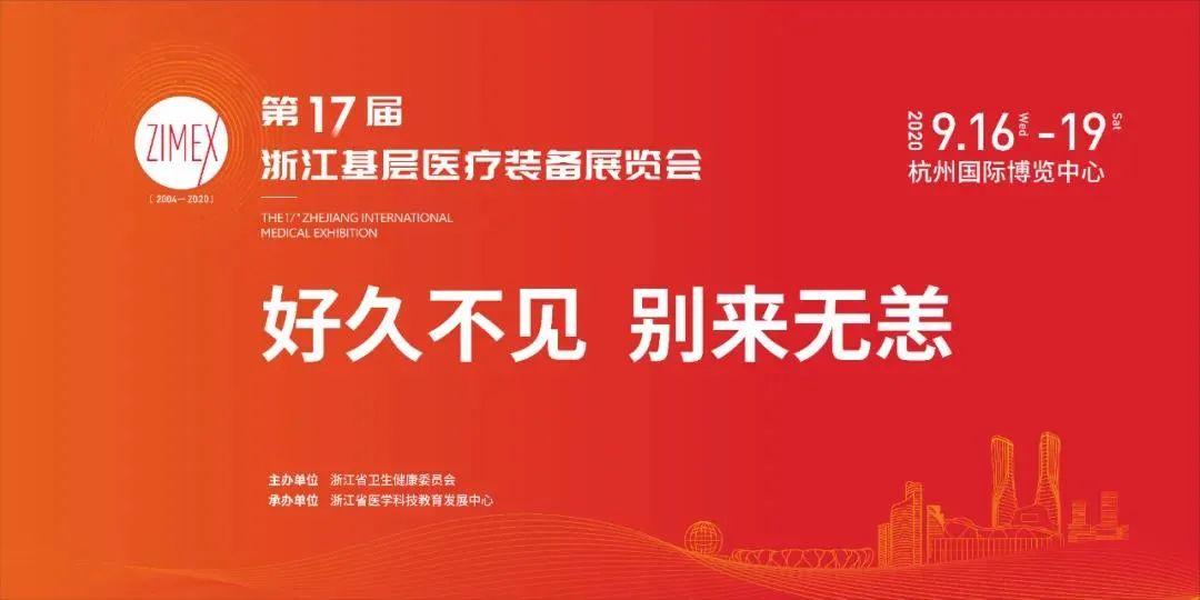 明德生物亮相第十七届浙江基层医疗装备展览会