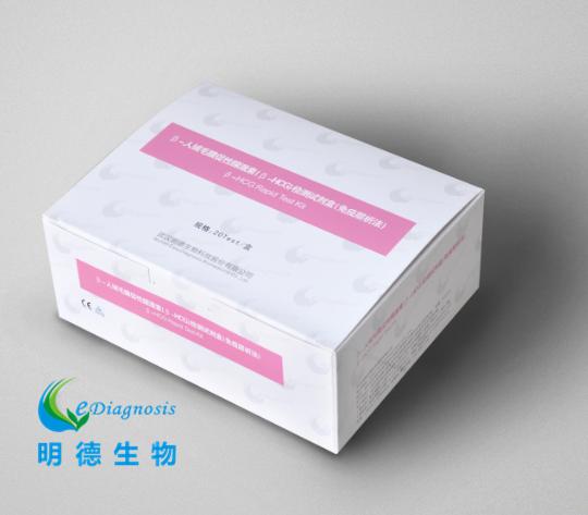 β-人绒毛膜促性腺激素(β-HCG)检测试剂盒(免疫层析法)