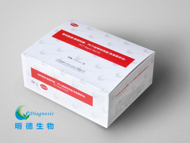 降钙素原(PCT)检测试剂盒(免疫层析法)