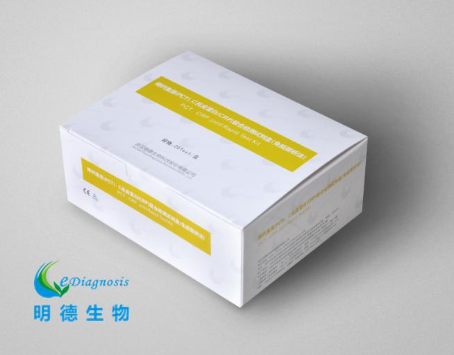 降钙素原(PCT)、C反应蛋白(CRP)联合检测试剂盒(免疫层析法)