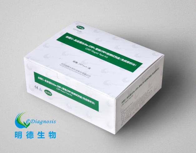 高敏C反应蛋白(hs-CRP)检测试剂盒