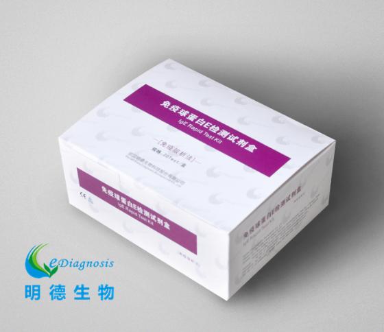免疫球蛋白E(IgE)检测试剂盒(免疫层析法)