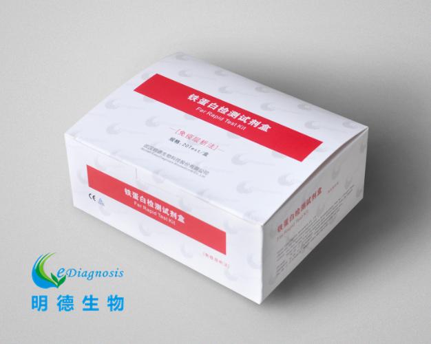 铁蛋白(Fer)检测试剂盒(免疫层析法)