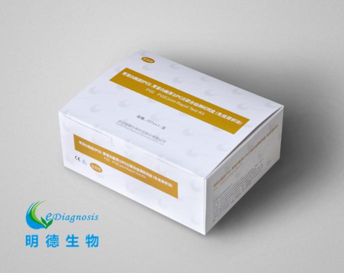 胃蛋白酶原I(PGI)、胃蛋白酶原II(PGII)联合检测试剂盒(免疫层析法)