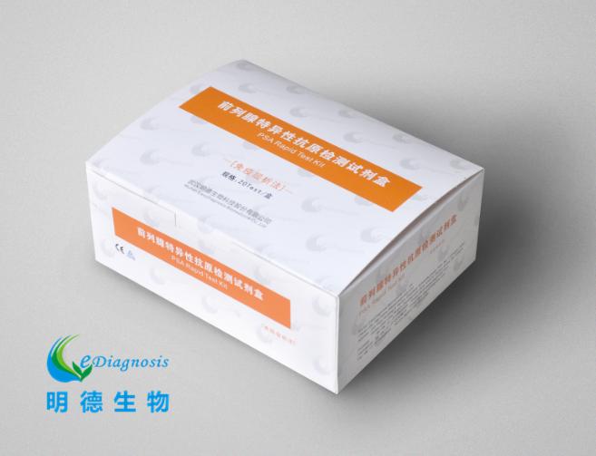 前列腺特异性抗原(PSA)检测试剂盒(免疫层析法)