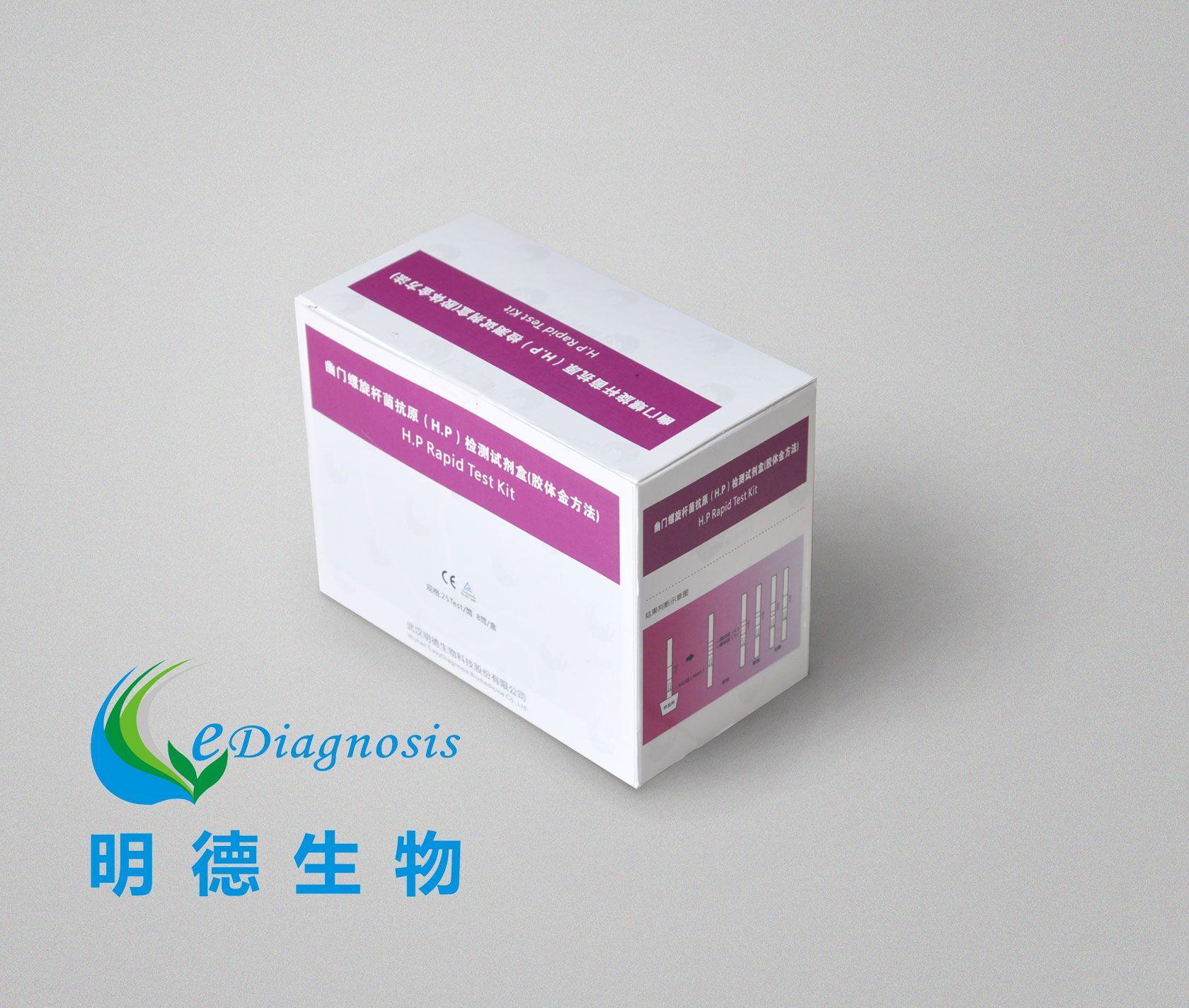 幽门螺旋杆菌抗原(H.P)检测试剂盒(胶体金方法)