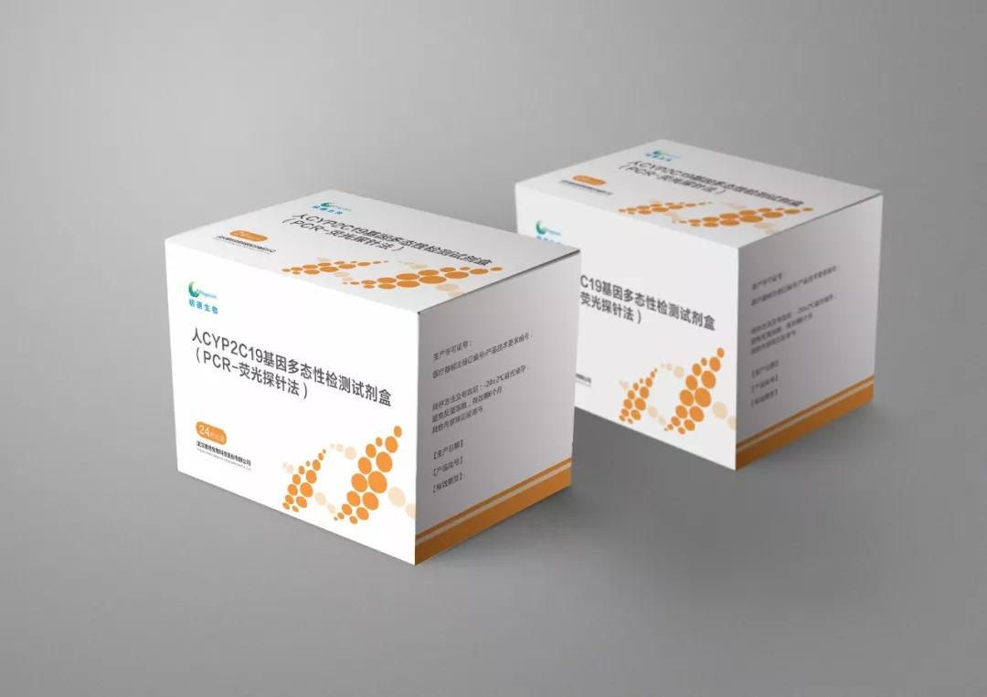 人CYP2C19基因多态性检测试剂盒(PCR-荧光探针法)
