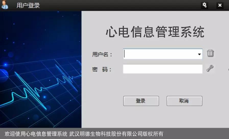 心电信息管理系统