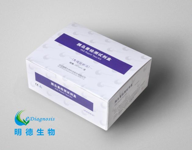 胰岛素(INS)检测试剂盒(免疫层析法)