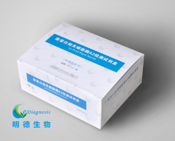 脂蛋白相关磷脂酶A2(Lp-PLA2)检测试剂盒(免疫层析法)