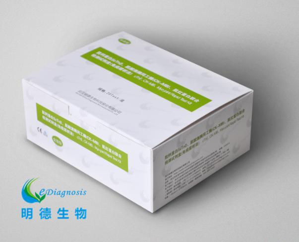 肌钙蛋白I(cTnI)、肌酸激酶同工酶(CK-MB)、肌红蛋白联合检测试剂盒(免疫层析法)