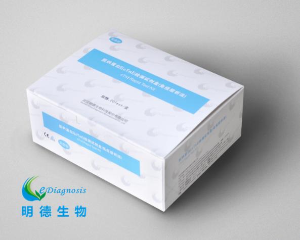 肌钙蛋白I(cTnI)检测试剂盒(免疫层析法)