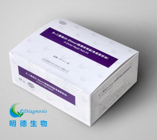 D-二聚体(D-Dimer)检测试剂盒(免疫层析法)